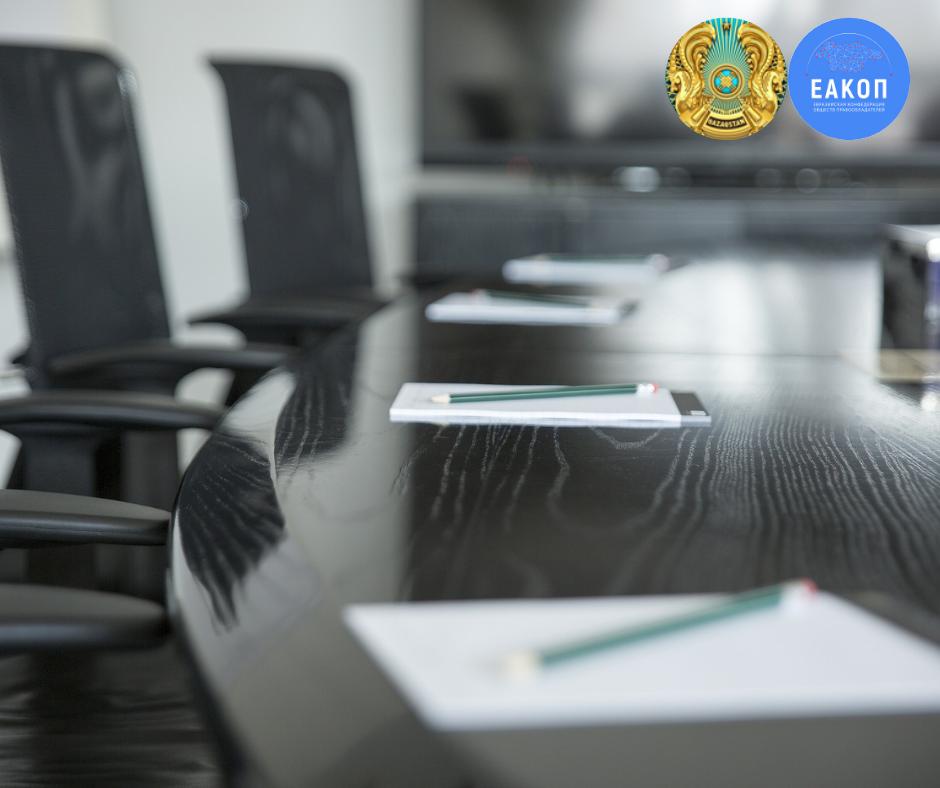 ЕАКОП приняла участие в заседании Минюста Республики Казахстан