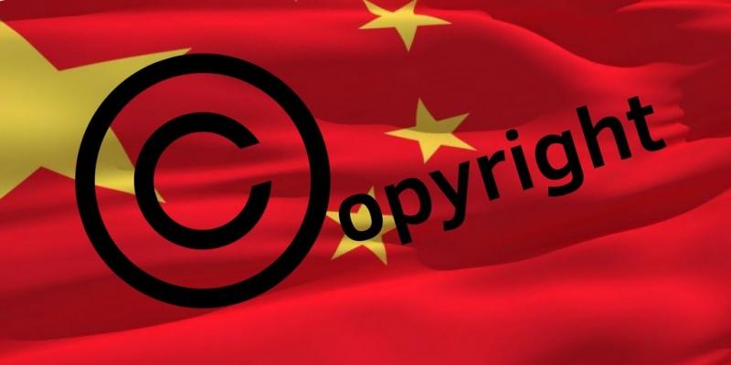 КНР авторское право