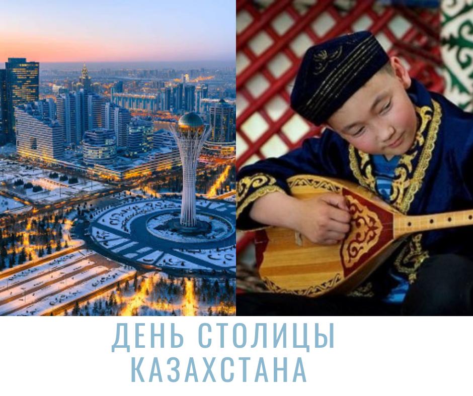 День столицы Казахстана